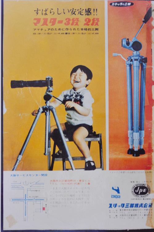 slik_master1965.jpg
