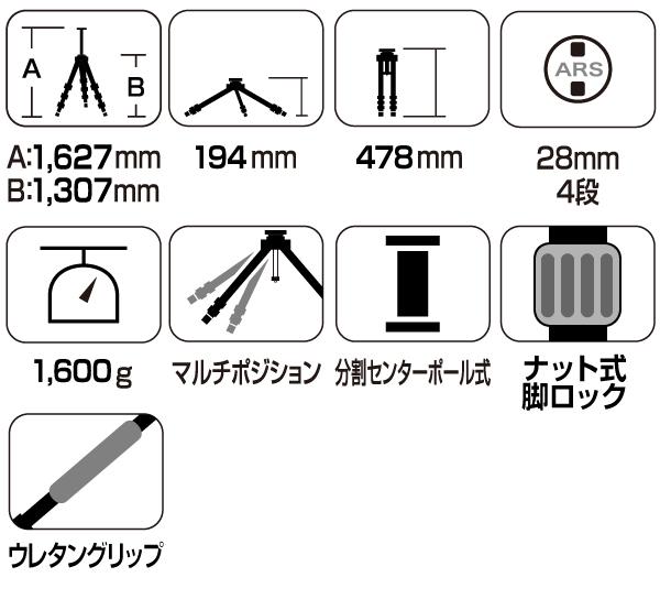 カーボンマスター 824 PRO N 脚
