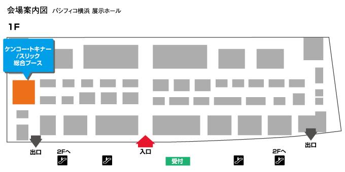 cpplus2014_layoutplan_slik.jpg