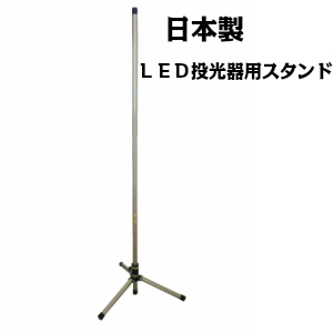 D投光器用 スタンド 日本製