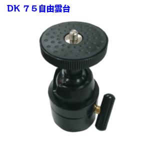 DK75自由雲台  短納期対応品 耐荷重7.5kg  ROHS