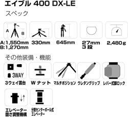 エイブル 400 DX−LEのスペック