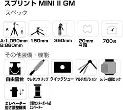 スプリント MINI II GMのスペック