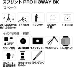 スプリント PRO II 3WAY BKのスペック
